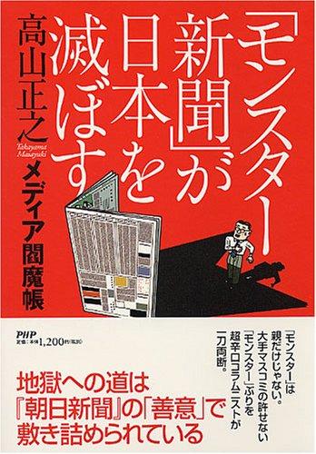 モンスター新聞が日本を滅ぼすの詳細を見る