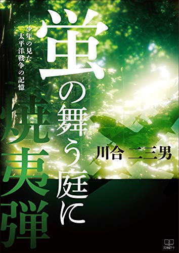Incendiary in the garden where fireflies dance the boys memory of the Pacific War (Japanese Edition)