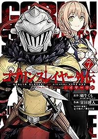 ゴブリンスレイヤー外伝:イヤーワン 7巻 (デジタル版ヤングガンガンコミックス)