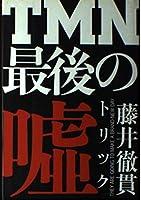 TMN最後の嘘(トリック)