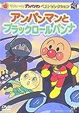 それいけ!アンパンマン ベストセレクション アンパンマンとブラックロールパンナ[VPBE-11845][DVD]