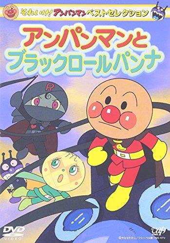 それいけ!アンパンマン ベストセレクション アンパンマンとブラックロールパンナ [DVD]