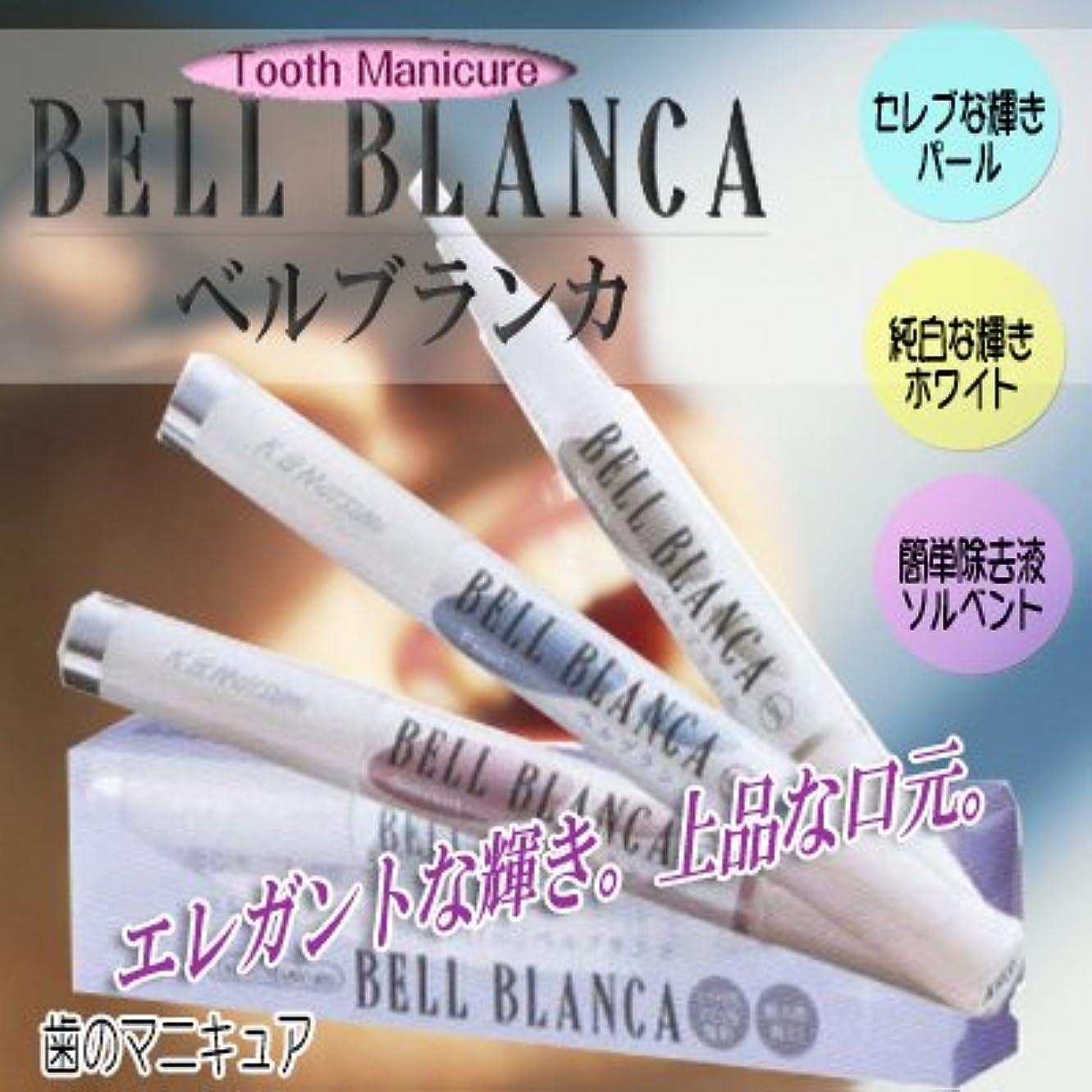 満了寝具イブニング歯のマニキュア ベルブランカ パール