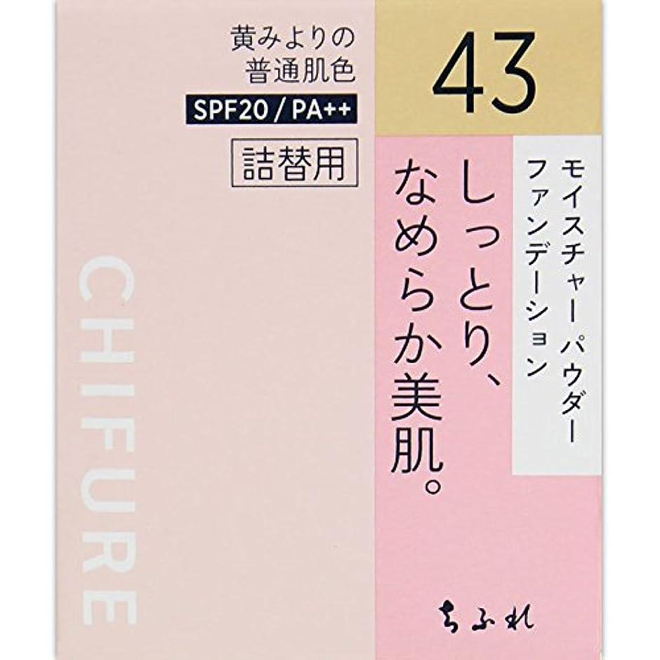 境界うれしい推論ちふれ化粧品 モイスチャー パウダーファンデーション 詰替用 イエローオークル系 43