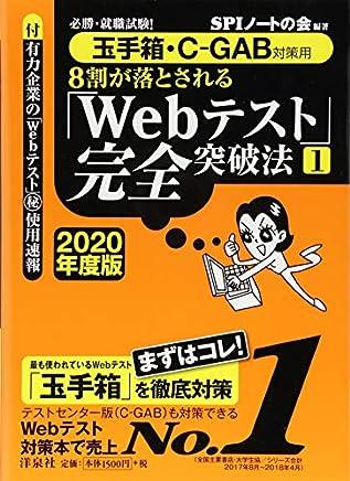 必勝・就職試験! 【玉手箱・C-GAB対策用】8割が落とされる「Webテスト」完全突破法【1】【2020年度版】