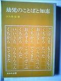 幼児のことばと知恵 (1975年)