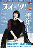 アニカンレコメンズミュージックマガジン アニカンRスイーツ 001(CDジャーナルムック)
