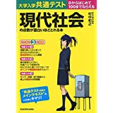大学入学共通テスト 現代社会の点数が面白いほどとれる本