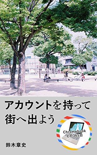 アカウントを持って街へ出よう Chromebookとの365日 - 鈴木 章史