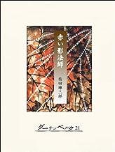 表紙: 赤い影法師 | 柴田錬三郎