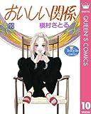 おいしい関係 10 (クイーンズコミックスDIGITAL)