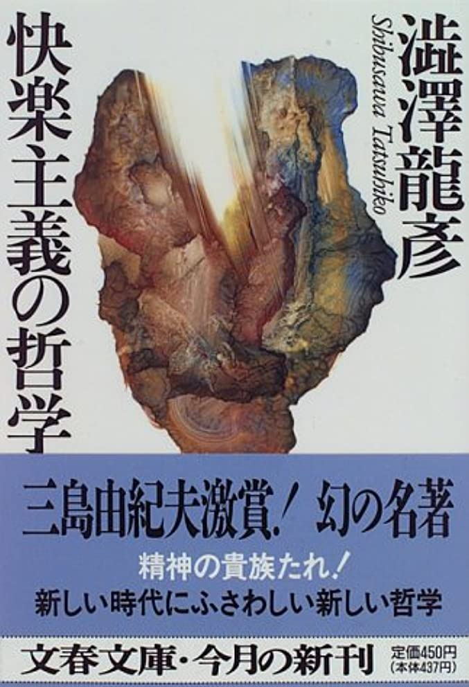 隣接トリム生きる快楽主義の哲学 (文春文庫)