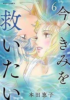 [本田恵子]の今、きみを救いたい : 6 (ジュールコミックス)