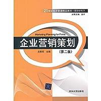企业营销策划(第2版21世纪经济管理精品教材)/营销学系列