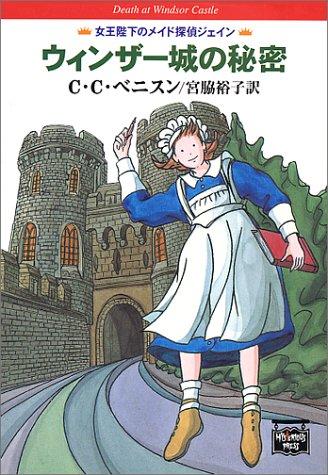 ウィンザー城の秘密 (ミステリアス・プレス文庫―ハヤカワ文庫 (154))