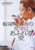 假屋崎省吾の食卓にあふれる愛 (講談社のお料理BOOK)