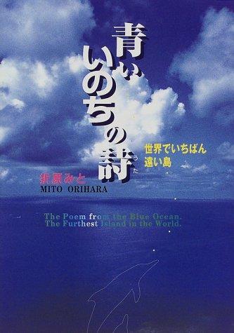 青いいのちの詩―世界でいちばん遠い島 (心にのこる文学)