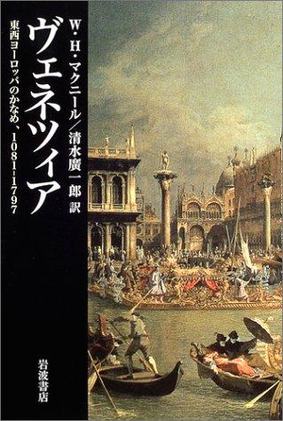 ヴェネツィア―東西ヨーロッパのかなめ、1081‐1797