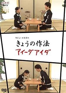 NHK からだであそぼ ケイン・コスギの きょうの作法・アイーダアイダ [DVD]...