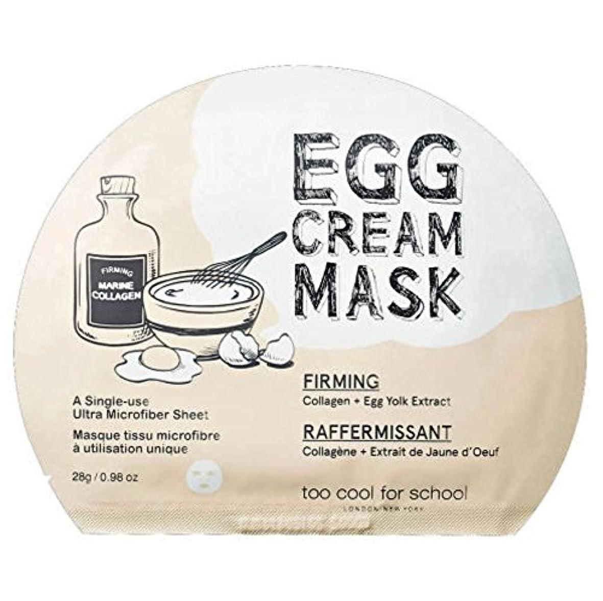 姓家禽無視する[New] too cool for school Egg Cream Mask (Firming) 28g × 5ea/トゥークール フォースクール エッグ クリーム マスク (ファーミング) 28g × 5枚