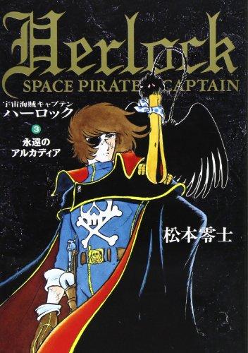 宇宙海賊キャプテンハーロック (3)