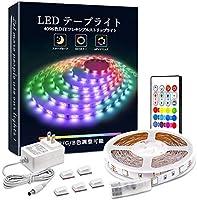 BASON LEDテープライト RGB SMD5050 ledテープ 調光調色 24キーリモコン操作 超高輝度 テープライト 明るい 間接照明 正面発光 切断可能 両面テープ 取付簡単 アダプタ付き LEDテープ型 屋内外装飾 ledライト