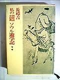 私の朝鮮語小辞典ソウル遊学記 (1975年)