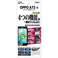 ASDEC OPPO A73 フィルム グレアフィルム 指紋認証対応 日本製 指紋防止 気泡消失 光沢 ASH-OPA73/OPPOA73保護フィルム