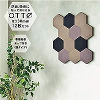OTTO 吸音材 防音材 六角形 おしゃれ 12枚セット・貼って剥がせるテープ付き(スモーキーベージュ(テープ強))