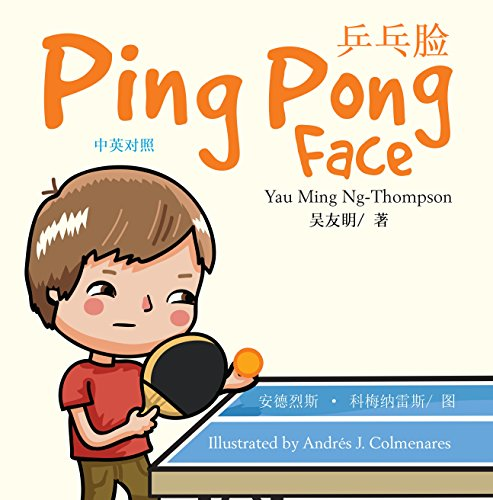 Ping Pong Face (English-Chinese) (English Edition)