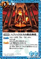 バトルスピリッツ BS50-084 ヘファイストスの鍛冶神殿 (C コモン) 超煌臨編 第3章 全知全能