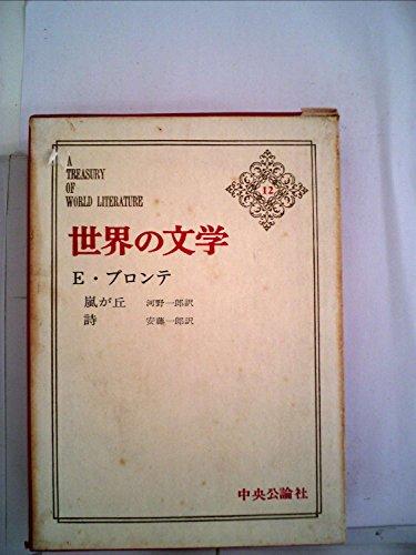 世界の文学〈第12〉E.ブロンテ (1963年)嵐が丘 詩の詳細を見る