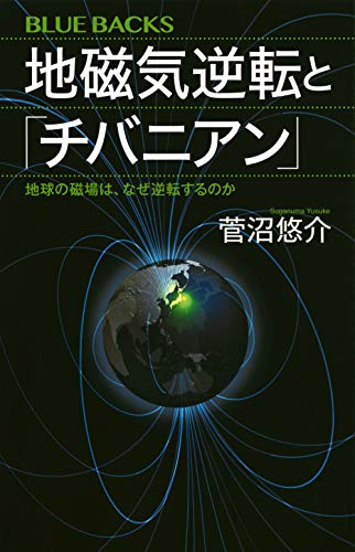 地磁気逆転と「チバニアン」 地球の磁場は、なぜ逆転するのか (ブルーバックス)の詳細を見る