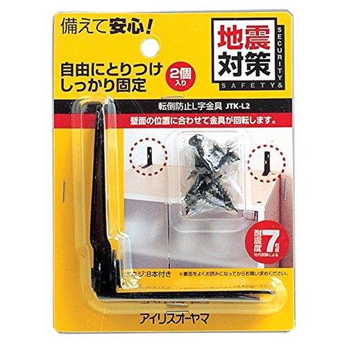 アイリスオーヤマ 家具転倒防止L字金具 ブラック JTK-L2