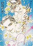 リクエスト―富士見二丁目交響楽団シリーズ〈第3部〉 (角川ルビー文庫)