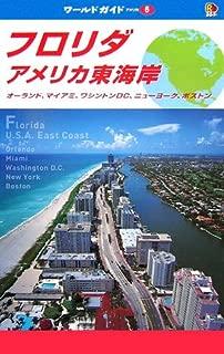 フロリダ・アメリカ東海岸―オーランド、マイアミ、ワシントンDC、ニューヨーク、ボストン (るるぶワールドガイド―アメリカ)