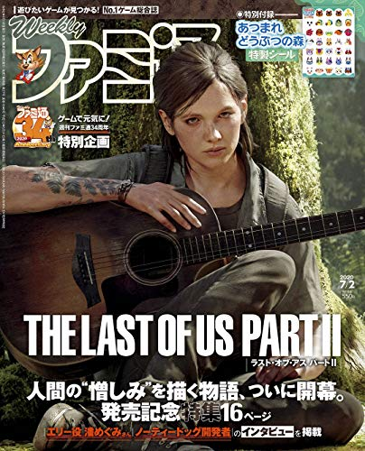 週刊ファミ通 2020年7月2日号の詳細を見る