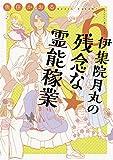 伊集院月丸の残念な霊能稼業 6 (Nemuki+コミックス)