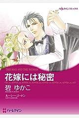 花嫁には秘密 (ハーレクインコミックス) Kindle版