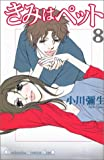 きみはペット(8) (KC KISS)