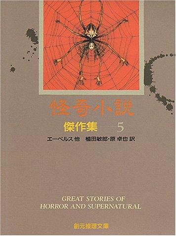 怪奇小説傑作集 5 (創元推理文庫 501-5)