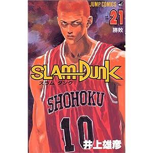 "SLAM DUNK 21 (ジャンプコミックス)"""