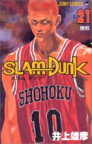 SLAM DUNK 21 (ジャンプコミックス)