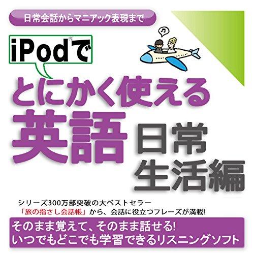 『iPodでとにかく使える英語[日常生活編]-日常会話からマニアック表現まで』のカバーアート