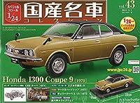 スペシャルスケール1/24国産名車コレクション(43) ホンダ 1300 クーペ9(1970) 未開封品