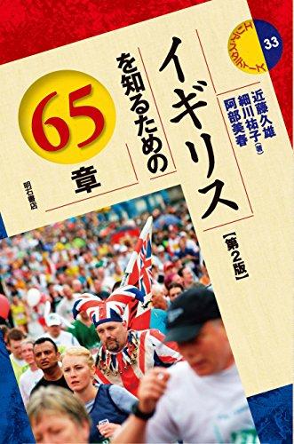 イギリスを知るための65章【第2版】 (エリア・スタディーズ33)の詳細を見る