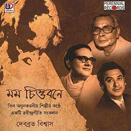 Kishore Kumar feat. Hemant Kumar