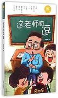 麒麟新经典童书馆——这老师真逗