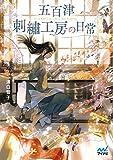 五百津刺繍工房の日常 (マイナビ出版ファン文庫)