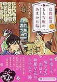 京都祇園もも吉庵のあまから帖 2 (PHP文芸文庫)